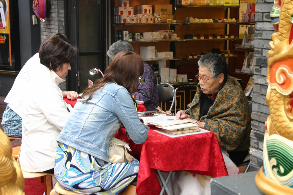 Гадалка, Япония 2008